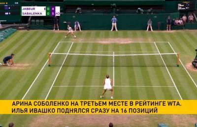 Арина Соболенко впервые в карьере стала третьей ракеткой мира
