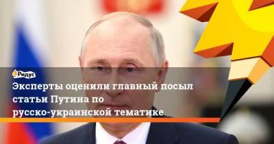 Эксперты оценили главный посыл статьи Путина по русско-украинской тематике