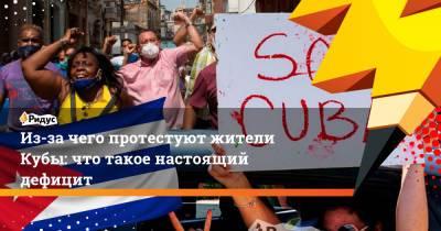 Из-за чего протестуют жители Кубы: что такое настоящий дефицит