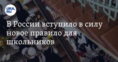 В России вступило в силу новое правило для школьников