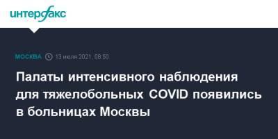 Палаты интенсивного наблюдения для тяжелобольных COVID появились в больницах Москвы
