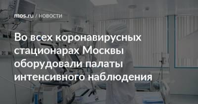 Во всех коронавирусных стационарах Москвы оборудовали палаты интенсивного наблюдения