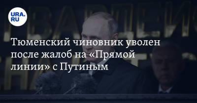 Тюменский чиновник уволен после жалоб на «Прямой линии» с Путиным