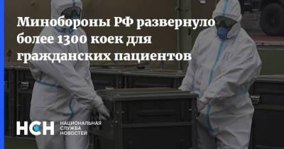 Минобороны РФ развернуло более 1300 коек для гражданских пациентов