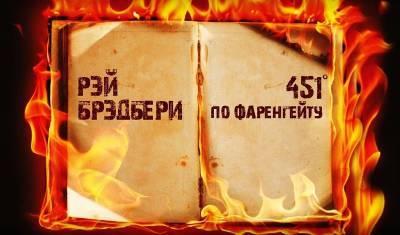 Брэдбери как пророк: в магазинах России изымают книги с Гитлером на обложке