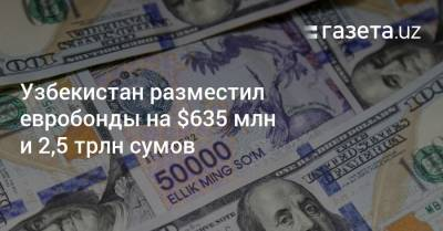 Узбекистан разместил евробонды на $635 млн и 2,5 трлн сумов