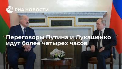 Песков сообщил: переговоры Путина и Лукашенко, начавшиеся более четырех часов назад, еще идут