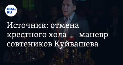 Источник: отмена крестного хода — маневр советников Куйвашева