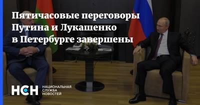 Пятичасовые переговоры Путина и Лукашенко в Петербурге завершены