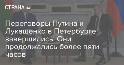 Переговоры Путина и Лукашенко в Петербурге завершились. Они продолжались более пяти часов