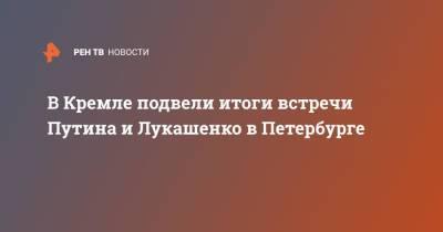 В Кремле подвели итоги встречи Путина и Лукашенко в Петербурге
