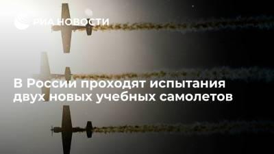 Министр обороны Сергей Шойгу рассказал об испытаниях Як-152 и УТС-800 для учебной авиации