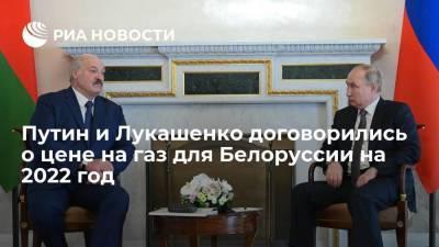 Путин и Лукашенко решили, что цена на газ для Белоруссии в 2022 году не будет индексирована