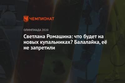 Светлана Ромашина: что будет на новых купальниках? Балалайка, её не запретили
