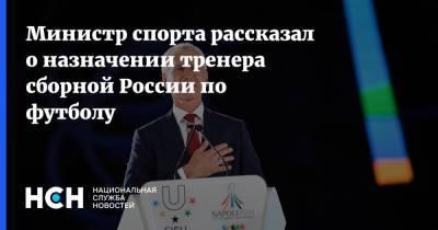 Министр спорта рассказал о назначении тренера сборной России по футболу