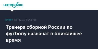 Тренера сборной России по футболу назначат в ближайшее время