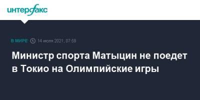 Министр спорта Матыцин не поедет в Токио на Олимпийские игры