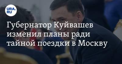 Губернатор Куйвашев изменил планы ради тайной поездки в Москву