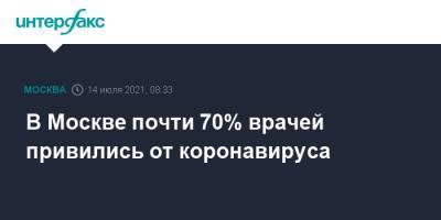 В Москве почти 70% врачей привились от коронавируса