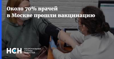 Около 70% врачей в Москве прошли вакцинацию