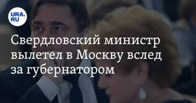 Свердловский министр вылетел в Москву вслед за губернатором