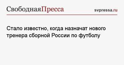Стало известно, когда назначат нового тренера сборной России по футболу