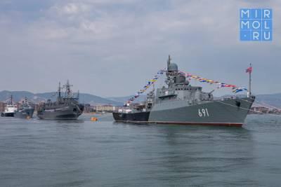 В Дагестане пройдет парад ко Дню военно-морского флота России