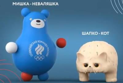 Новыми олимпийскими талисманами сборной России стали Шапко-кот и Мишка-неваляшка