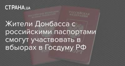 Жители Донбасса с российскими паспортами смогут участвовать в вбыорах в Госдуму РФ