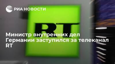 """Министр внутренних дел ФРГ заявил, что RT — не гибридная угроза, а """"нормальная телепрограмма"""""""