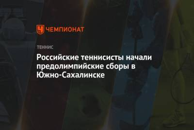 Российские теннисисты начали предолимпийские сборы в Южно-Сахалинске