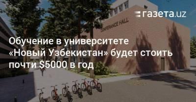 Обучение в университете «Новый Узбекистан» будет стоить почти $5000 в год