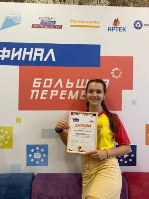 Школьники из Дзержинска стали победителями Всероссийского конкурса «Большая перемена»