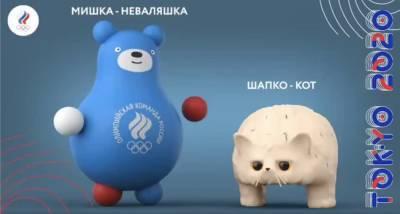 Талисманами сборной России на олимпиаде в Токио станут Мишка-неваляшка и Шапко-кот