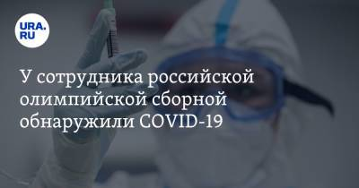 У сотрудника российской олимпийской сборной обнаружили COVID-19