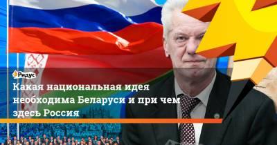 Какая национальная идея необходима Беларуси и при чем здесь Россия