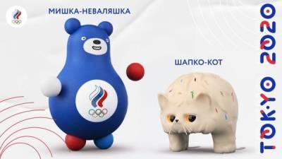 Шапко-кот и Мишка-неваляшка: ОКР напомнил про талисманы сборной России на Олимпиаде в Токио