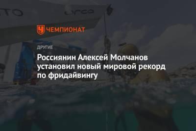 Россиянин Алексей Молчанов установил новый мировой рекорд по фридайвингу