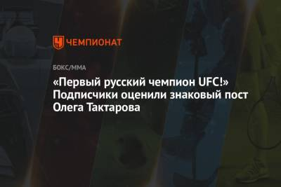 «Первый русский чемпион UFC!» Подписчики оценили знаковый пост Олега Тактарова