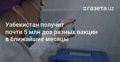 Узбекистан получит почти 5 млн доз разных вакцин в ближайшие месяцы