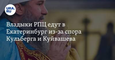 Владыки РПЦ едут в Екатеринбург из-за спора Кульберга и Куйвашева