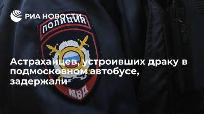Подмосковные полицейские задержали астраханцев, толпой напавших на человека в автобусе