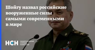 Шойгу назвал российские вооруженные силы самыми современными в мире