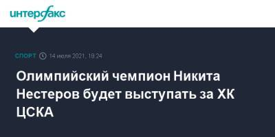 Олимпийский чемпион Никита Нестеров будет выступать за ХК ЦСКА