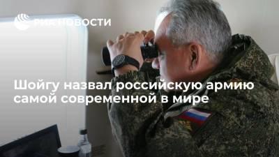 Глава Минобороны Шойгу: в российской армии наивысший в мире процент современного вооружения