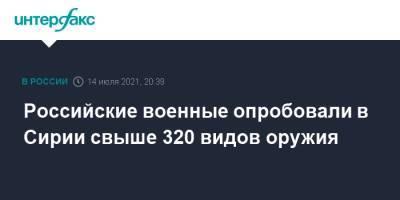 Российские военные опробовали в Сирии свыше 320 видов оружия