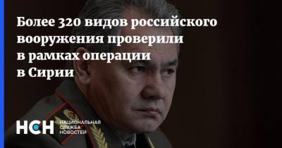 Более 320 видов российского вооружения проверили в рамках операции в Сирии