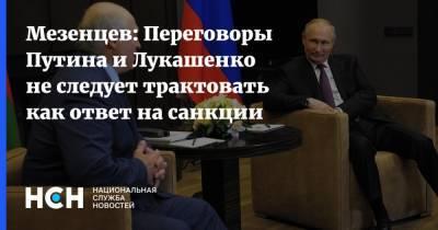 Мезенцев: Переговоры Путина и Лукашенко не следует трактовать как ответ на санкции