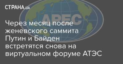 Через месяц после женевского саммита Путин и Байден встретятся снова на виртуальном форуме АТЭС