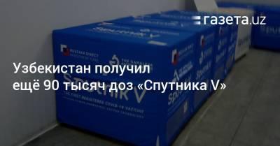 Узбекистан получил ещё 90 тысяч доз «Спутника V»